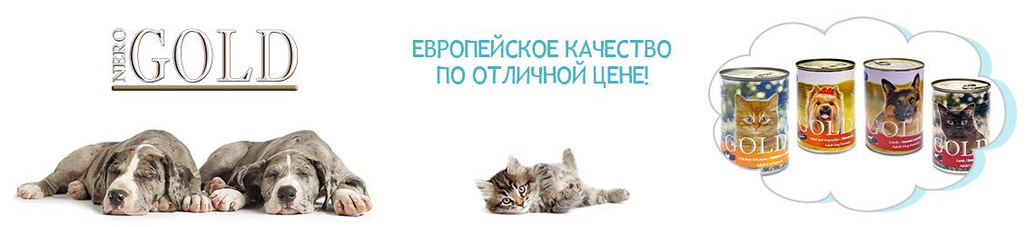 Консервы Nero Gold для кошек