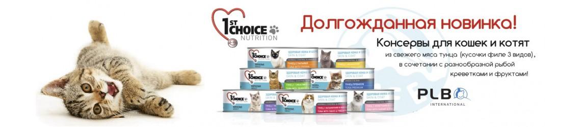 Консервы для кошек 1st choice