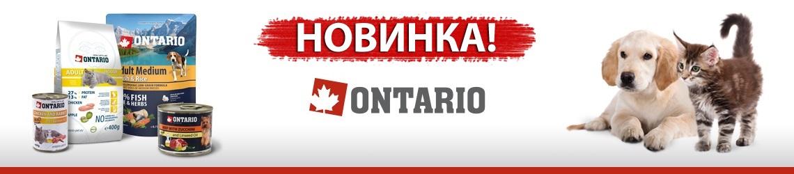 Консервы Ontario для кошек и собак