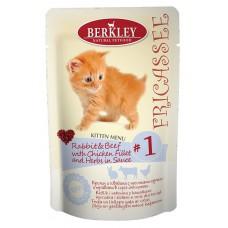 Berkley Fricassee №1 корм для котят с кроликом, говядиной, курицей и травами в соусе
