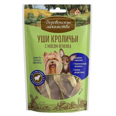 """Деревенские лакомства для собак мелких пород """"Кроличьи уши с мясом ягненка"""""""
