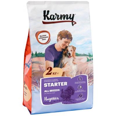 Корм Karmy Starter для щенков до 4-х месяцев, индейка