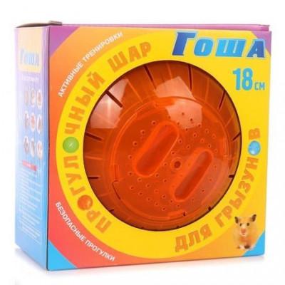 Прогулочный шар для грызунов Гоша, 18 см.