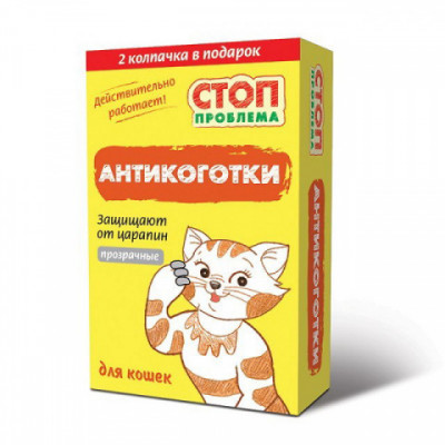 Антикоготки для кошек (прозрачные)