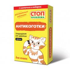 Антикоготки для кошек (черные)