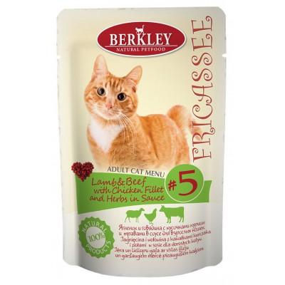 Berkley Fricassee №5 корм для кошек с ягненком, говядиной, кусочками курицы и травами в соусе