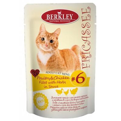Berkley Fricassee №6 корм ля кошек с домашней птицей, кусочками курицы и травами в соусе