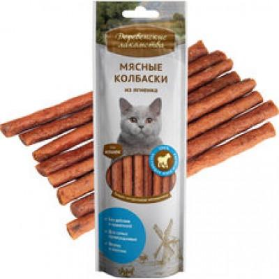 Деревенские лакомства для кошек мясные колбаски из ягненка
