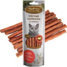 Деревенские лакомства для кошек мясные колбаски из говядины