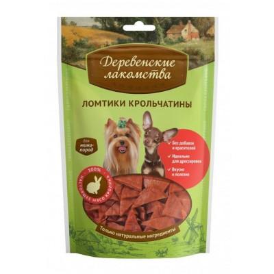 Деревенские лакомства ломтики крольчатины для собак малых пород