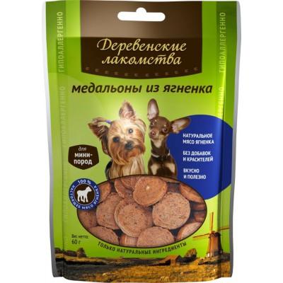 Деревенские лакомства для собак малых пород медальоны из ягненка